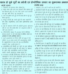 Dr Goyal's Homeopathy